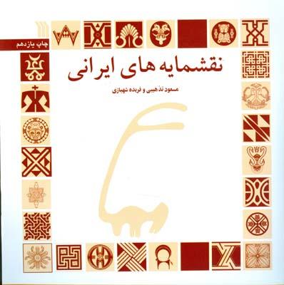 نقشمايه هاي ايراني (تذهيبي) سروش