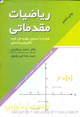 رياضيات مقدماتي (عرفانيان) فردوسي مشهد