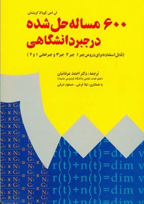 600 مساله حل شده در جبر دانشگاهي كريشنان (عرفانيان) سناباد مشهد