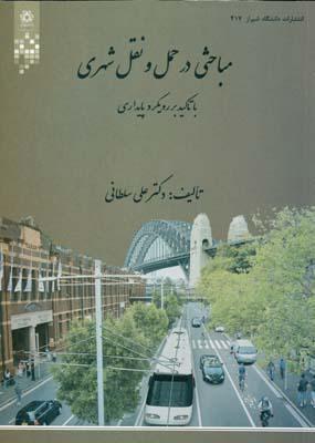 مباحثي در حمل و نقل شهري (سلطاني) دانشگاه شيراز