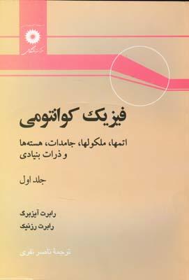 فيزيك كوانتومي آيزبرگ جلد 1 (نفري) مركز نشر