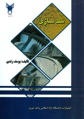 سد سازي (زندي) آزاد اسلامي تبريز
