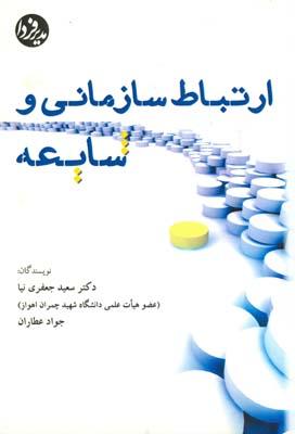 ارتباط سازماني و شايعه (جعفري نيا) مهرجرد