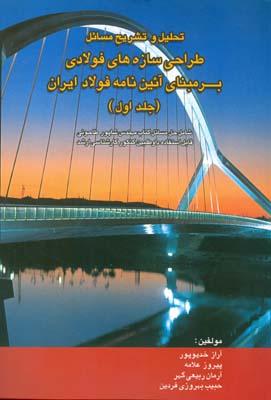 تشريح مسائل طراحي سازه هاي فولادي جلد 1 (خديوپور) روزبهان