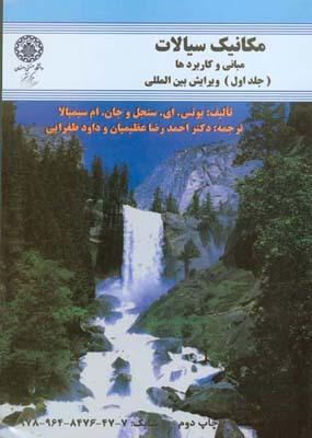 مكانيك سيالات جلد 1 سنجل (عظيميان) صنعتي اصفهان