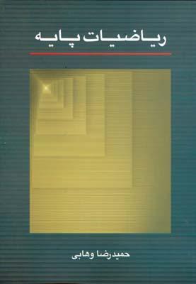 رياضيات پايه (وهابي) كتاب دانشگاهي