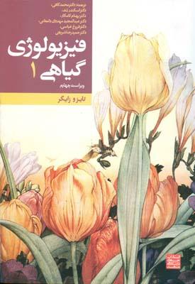 فيزيولوژي گياهي 1 زايگر (كافي) جهاد دانشگاهي مشهد