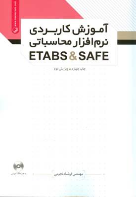 آموزش كاربردي نرم افزار محاسباتي ETABS & SAFE (نجومي) نوآور