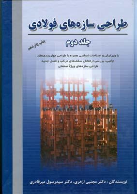 طراحي سازه هاي فولادي جلد 2 (ازهري) اركان دانش