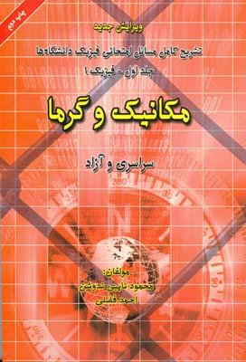 تشريح مسائل امتحاني سراسري،آزاد فيزيك 1 جلد 1 (نايبي) آذرباد