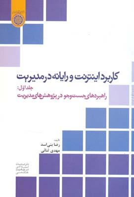 كاربرد اينترنت و رايانه در مديريت جلد 1 (بني اسد) دانشگاه امام صادق