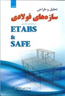 تحليل و طراحي سازه هاي فولادي با نرم افزار etabs & safe (دباغي) علوم نوين