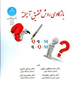 بازكاوي روش تحقيق آميخته (رضوي) دانشگاه تهران