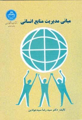 مبانی مدیریت منابع انسانی (سید جوادین) دانشگاه تهران