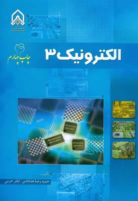 الكترونيك 3 (خدادادي) دانشگاه امام حسين