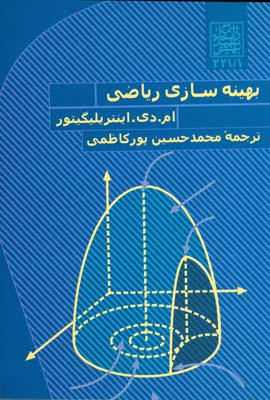 بهينه سازي رياضي اينتريليگيتور (پوركاظمي) شهيد بهشتي