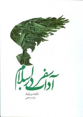 آداب سفر در اسلام (ياوري) سيماي دانش
