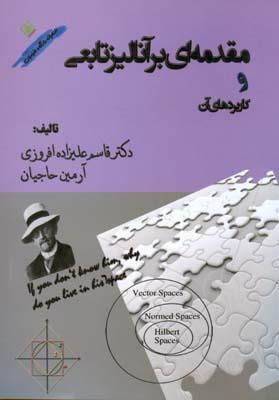 مقدمه اي بر آناليز تابعي و كاربردهاي آن (عليزاده افروزي) دانشگاه مازندران