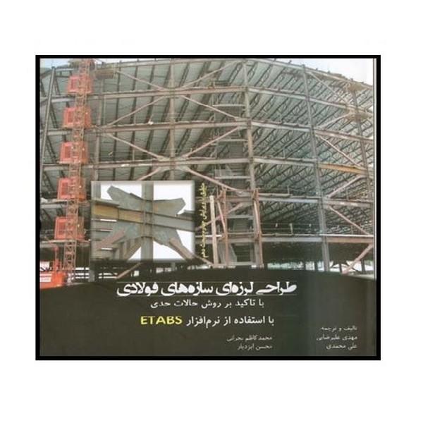 طراحي لرزه اي سازه هاي فولادي با استفاده از نرم افزار ETABS (عليرضايي) كتاب اترك
