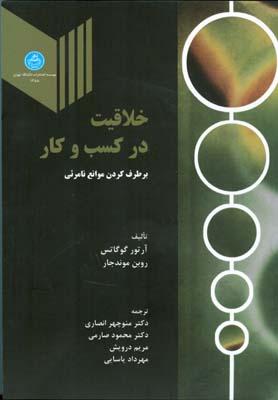 خلاقیت در کسب و کار گوگاتس (انصاری) دانشگاه تهران