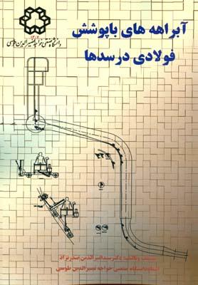 آبراهه هاي با پوشش فولادي در سدها (صدرنژاد) خواجه نصير