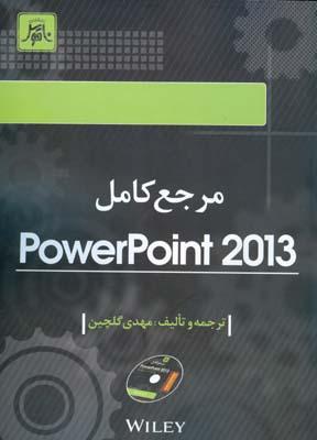 مرجع كامل powerpoint 2013 (گلچين) ناقوس