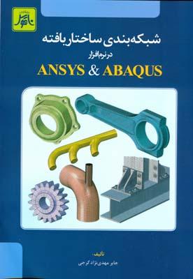 شبكه بندي ساختار يافته در نرم افزار ansys & abaqus (مهدي نژاد گرجي) ناقوس