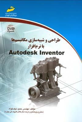 طراحي و شبيه سازي مكانيسم ها با نرم افزار autodesk inventor (نيك خواه) ديباگران