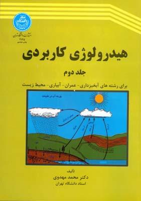 هيدرولوژي كاربردي جلد 2 (مهدوي) دانشگاه تهران