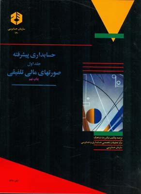 نشریه 120 حسابداری پیشرفته جلد 1 : صورتهای مالی تلفیقی ( سازمان حسابرسی)