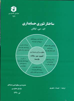 نشریه 151 ساختار تئوری حسابداری (سازمان حسابرسی)