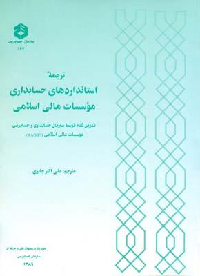 نشريه 164 ترجمه استانداردهاي حسابداري موسسات مالي اسلامي (سازمان حسابرسي)