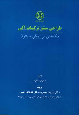 طراحي سنتز تركيبات آلي مقدمه اي بر روش سينتون وارن (نصيري) دانشگاه كردستان
