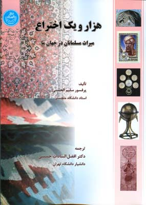 هزار و يك اختراع ميراث مسلمانان در جهان ما سليم الحسني (حسيني) دانشگاه تهران