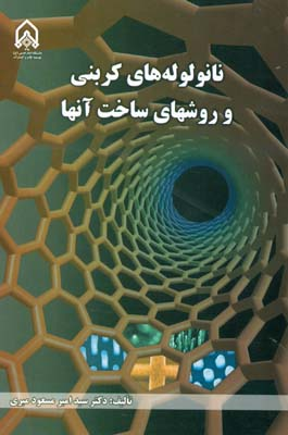 نانو لوله هاي كربني و روشهاي ساخت آنها (ميري) دانشگاه امام حسين