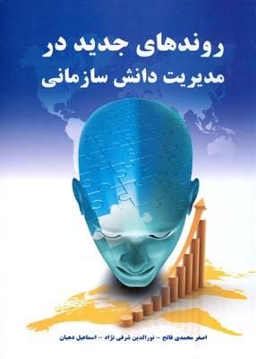 روندهاي جديد در مديريت دانش سازماني (فاتح) نياز دانش