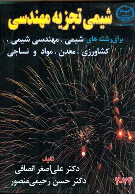 شيمي تجزيه مهندسي (انصافي) جهاد دانشگاهي اصفهان