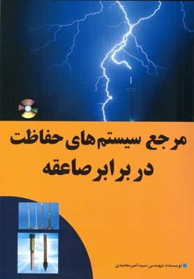 مرجع سيستم هاي حفاظت در برابر صاعقه (محمدي) نص