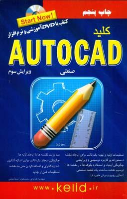كليد Autocad صنعتي (اسماعيلي) كليد آموزش