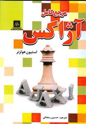 مرجع كامل آژاكس هولزنر (رمضاني) ناقوس
