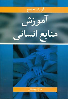 فرايند جامع آموزش منابع انساني (رمضاني) آييژ