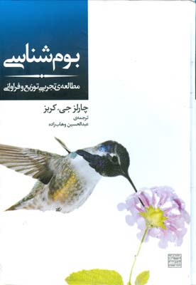 بوم شناسي مطالعه ي تجربي توزيع و فراواني كربز (وهاب زاده) جهاد دانشگاهي
