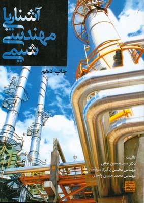 آشنايي با مهندسي شيمي (نوعي) جهاد دانشگاهي مشهد