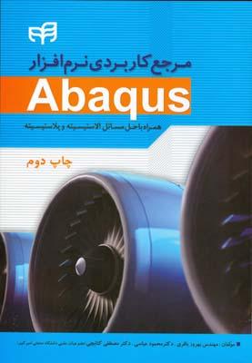 مرجع كاربردي نرم افزار Abaqus (باقري) كيان رايانه