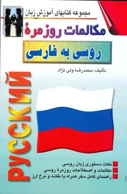 مكالمات روزمره روسي به فارسي (ولي نژاد) اشراقي
