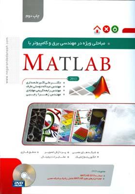 مباحثي ويژه در مهندسي برق و كامپيوتر MATLAB (علمداري) نگارنده دانش