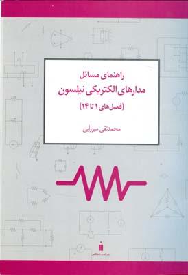 راهنماي مسائل مدارهاي الكتريكي نيلسون (ميرزايي) كتاب دانشگاهي