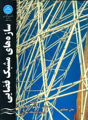 سازه هاي مشبك فضايي چيلتون (گلابچي) دانشگاه تهران