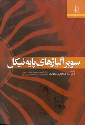سوپر آلياژ هاي پايه نيكل (سجادي)دانشگاه مشهد