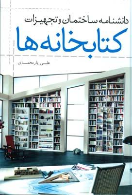 دانشنامه ساختمان و تجهيزات كتابخانه ها (محمدي)يزدا